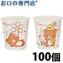 【あす楽】紙コップ プチリラックマカップ 3オンス 100個入