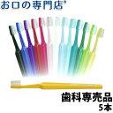 【送料込】TePe MINI 歯ブラシ 5本【Tepe テペ 歯科専売品】【メール便送料無料】