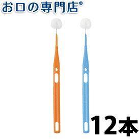 【クーポンあり】【あす楽 送料無料】 オーラルケア ミニモアブラシ 12本入 歯科専売品