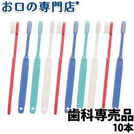 【11月1日限定クーポンあり】【送料無料】Ci201 Ci202 Ci203 Ci206 コンパクトヘッド 歯ブラシ 10本セット ハブラシ/歯ブラシ 歯科専売品 【Ci】