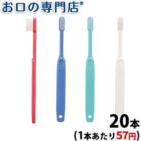 【送料無料】 Ci201 Ci202 Ci203 Ci206 コンパクトヘッド 歯ブラシ 20本セット【Ci】