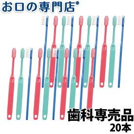 【ポイント5倍さらにクーポンあり】【送料無料】Ci21 Ci22 Ci23 Ci25 Ci26(疎毛タイプ) コンパクトヘッド歯ブラシ×20本 ハブラシ/歯ブラシ 歯科専売品 【Ci】