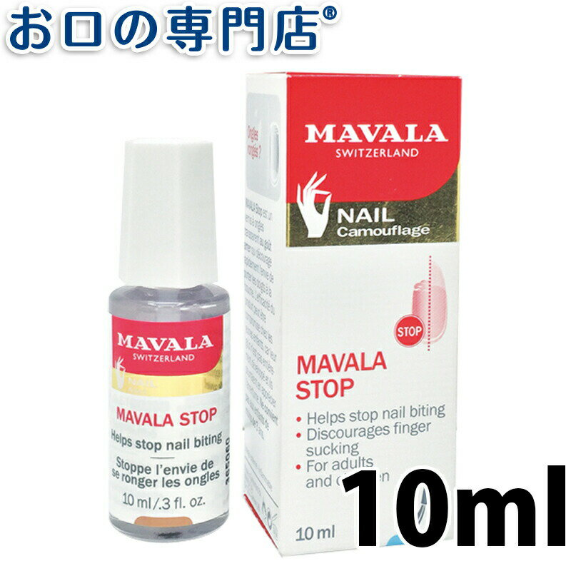 マヴァラ バイターストップN 10ml【送料無料・メール便でお届け】