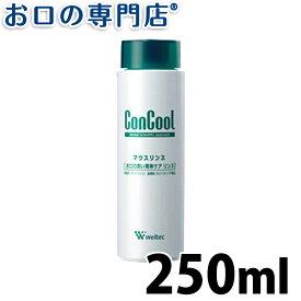 【あす楽】コンクール マウスリンス 250ml × 1本【コンクール】