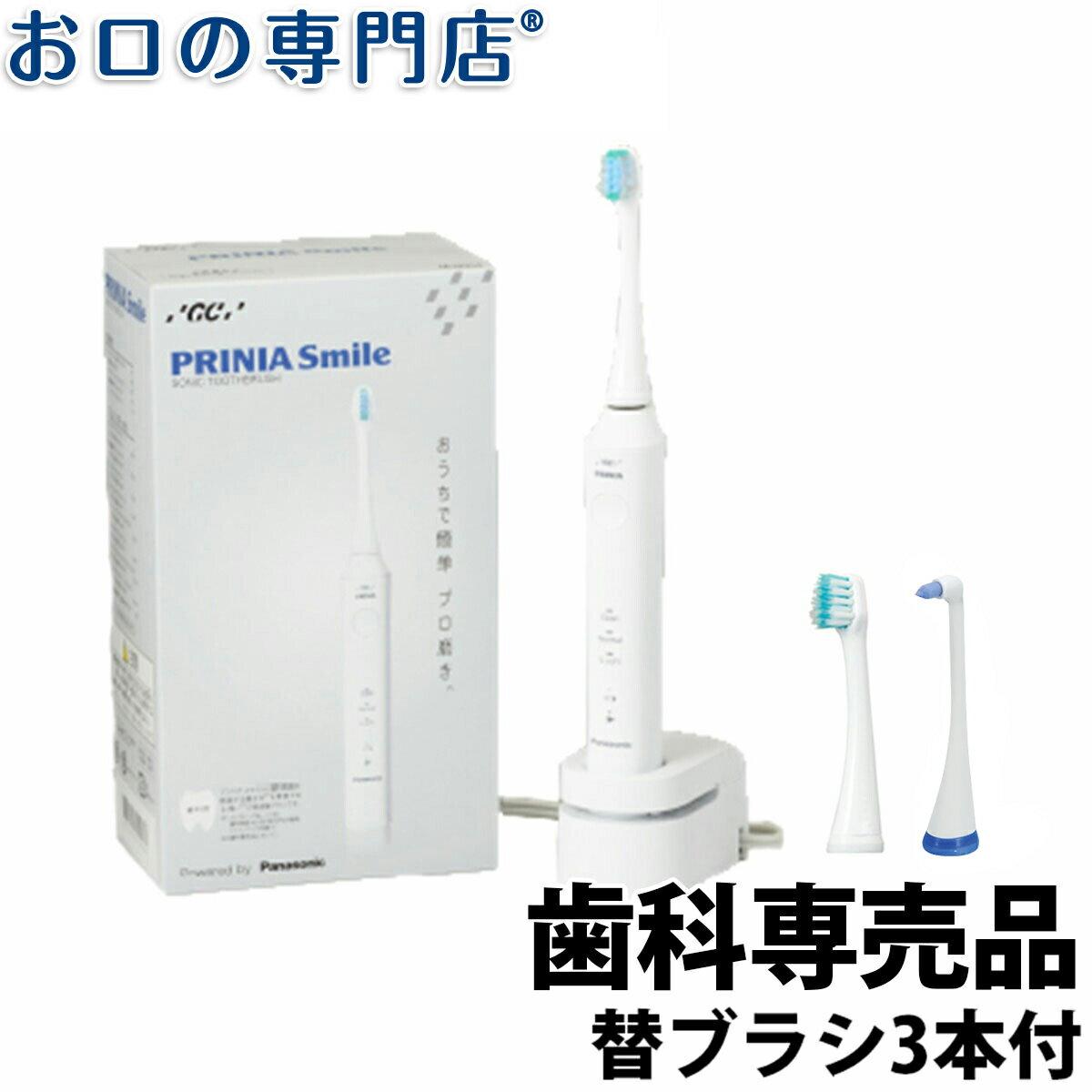 【送料無料】 ジーシー プリニア スマイル (MI-0004) 音波振動歯ブラシ×1台 GC PRINIA Smile 電動歯ブラシ 歯科専売品