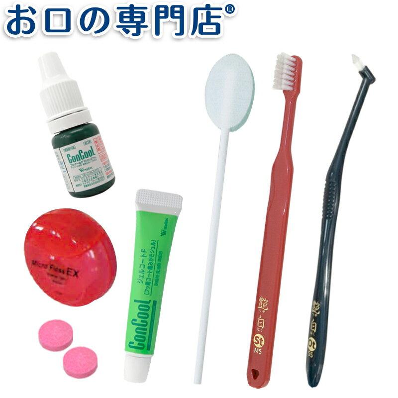 歯科専売の口腔ケア スターターセット 純日本製歯ブラシ 艶白入り×1セット  歯科専売品