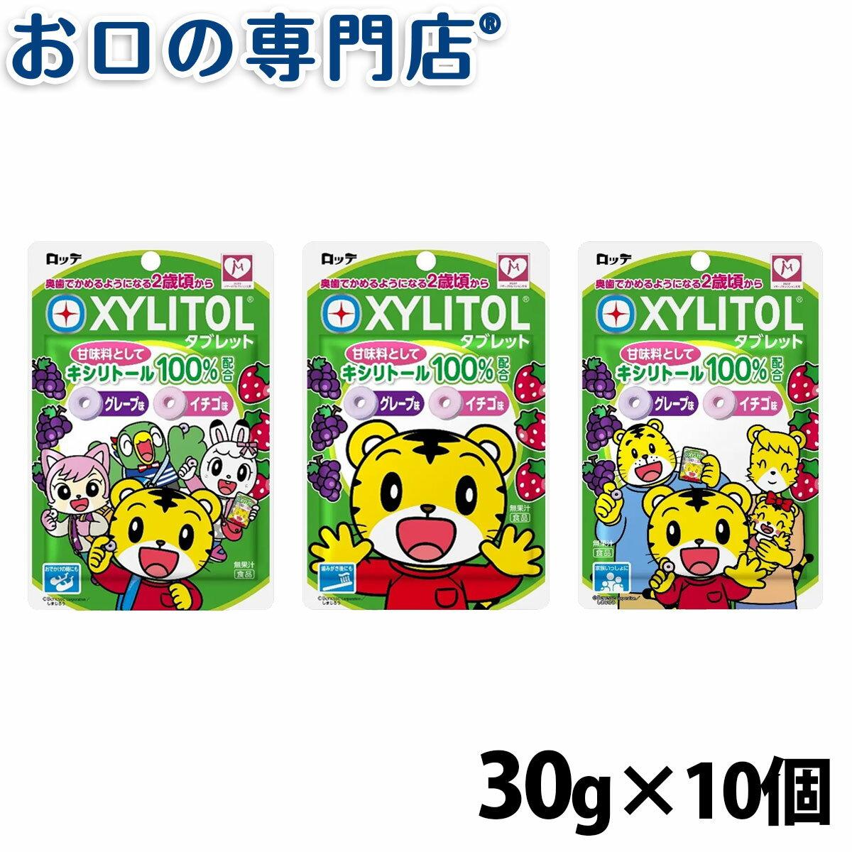 オーラルケア しまじろう キシリトールタブレット(グレープ・イチゴ)30g ×10袋【送料無料・メール便でお届け】