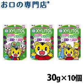 【送料無料】 オーラルケア しまじろう キシリトールタブレット(グレープ・イチゴ)30g ×10袋