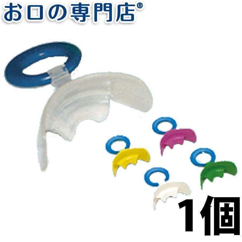 マッピー オーラルスクリーン バイトキャップ付 歯科専売品【宅配便送料無料】