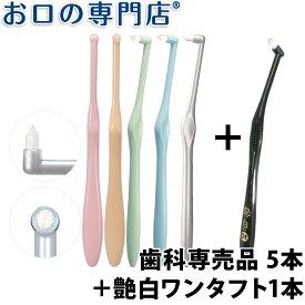 【送料無料】 ミクリン(MICLIN) ワンタフトブラシ5本 + 艶白ワンタフト歯ブラシ(日本製)1本【Ci】