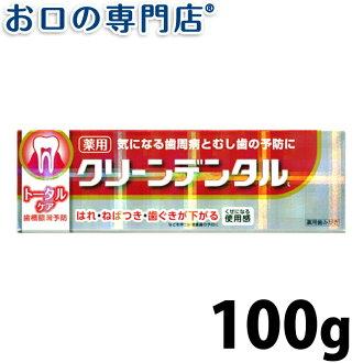 第一三共ヘルスケア クリーンデンタル 100g 歯磨き粉/ハミガキ粉