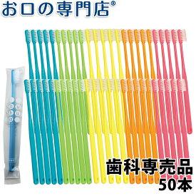 【送料無料】歯科専売品 大人用 歯ブラシ 50本【日本製】Shu Shu α(シュシュアルファ)
