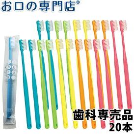【送料無料】歯科専売品 大人用 歯ブラシ 20本【日本製】Shu Shu α(シュシュアルファ)