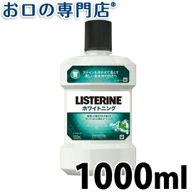 【10/25までポイント5倍】【あす楽】ホワイトニング J&J リステリン ホワイトニング 1000ml × 1本