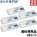 【宅配便送料無料】ホワイトニング ティオン ホーム プラチナ(2.5mL×2本入) 5箱 GC