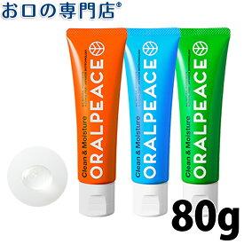 【ポイント5倍&クーポン】オーラルピース クリーン&モイスチャーD 80g × 1本 歯科専売品