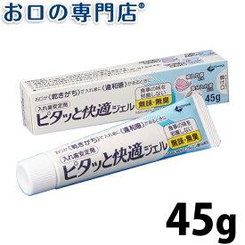 【あす楽】ニシカ ピタッと快適ジェル 45g × 1本 歯科専売品