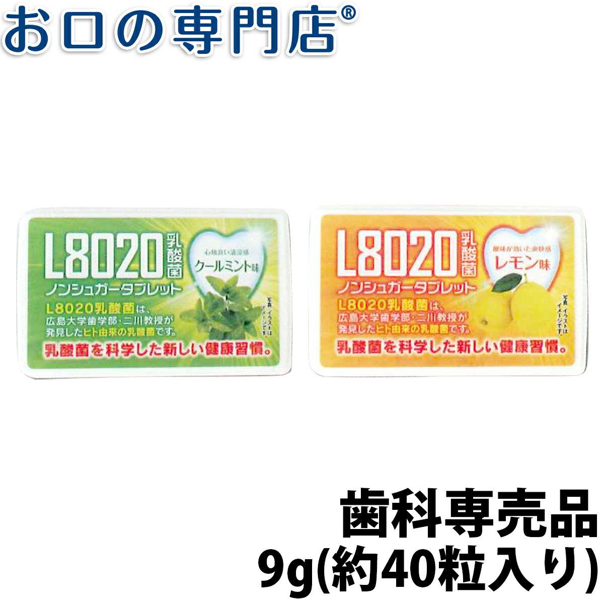 ドウシシャ L8020乳酸菌 タブレット 9g(約40粒入) × 1個 歯科専売品
