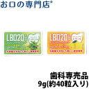 【あす楽】ドウシシャ L8020乳酸菌 タブレット 9g(約40粒入) × 1個 歯科専売品【メール便OK】