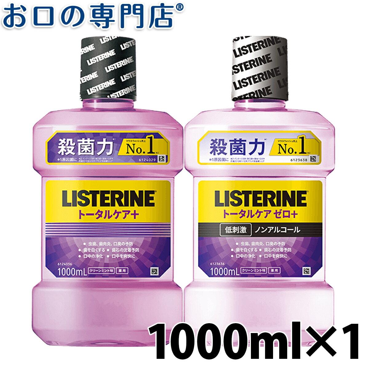 リステリン トータルケア プラス/ゼロプラス 1L × 1本