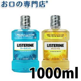 【あす楽】薬用 リステリン クールミント/オリジナル 1000mL【J&J リステリン】