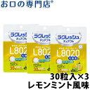 【送料無料】L8020乳酸菌ラクレッシュ チュアブル レモンミント風味(30粒) 3袋 タブレット