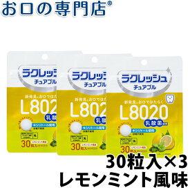 【送料込】L8020乳酸菌ラクレッシュ チュアブル レモンミント風味(30粒) 3袋 タブレット【メール便送料無料】