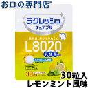 【あす楽】L8020乳酸菌ラクレッシュ チュアブル レモンミント風味(30粒) 1袋 タブレット【メール便OK】