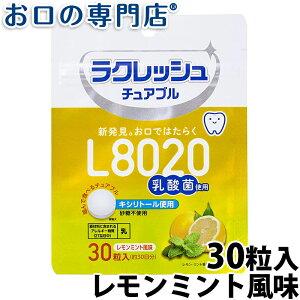 【ポイント5倍さらにクーポンあり】 L8020乳酸菌ラクレッシュ チュアブル レモンミント風味(30粒) 1袋 タブレット【メール便OK】