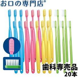 【ポイント5倍&クーポン】【送料無料】Ci バリュー 歯ブラシ 20本 歯科専売品【Ci】