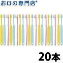 【送料込】Ci52 歯ブラシ (乳児用ミニミニサイズ)×20本子ども用歯ブラシ 歯科専売品 【Ci】【メール便送料無料】