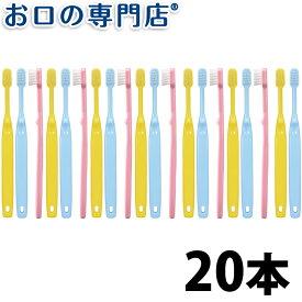 【送料無料】Ci52 歯ブラシ (乳児用ミニミニサイズ)×20本子ども用歯ブラシ 歯科専売品 【Ci】