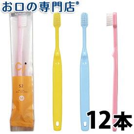 【送料無料】Ci52 歯ブラシ (乳児用ミニミニサイズ)×12本 子ども用歯ブラシ 歯科専売品 【Ci】