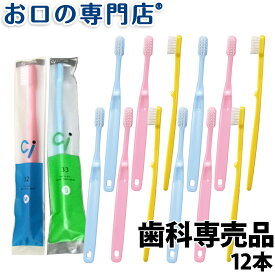 【送料無料】 Ci32 Ci33(園児〜小学生ミニサイズ)歯ブラシ×12本 子ども用歯ブラシ 歯科専売品 【Ci】