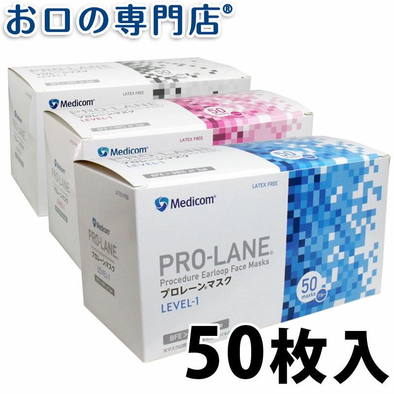 メディコム プロレーンマスク レギュラー(M) (1箱 50枚入り)【花粉対策 マスク 風邪 ウィルス 予防 鳥インフルエンザ対策】