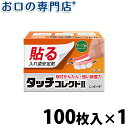 【あす楽】シオノギ製薬 貼る入れ歯安定剤 タッチコレクト2 100枚入 粘着型義歯床安定用糊材 テープ状(のりタイプ)