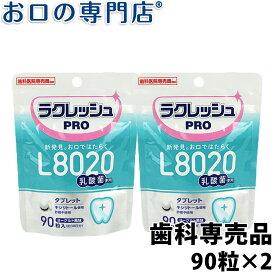 【送料無料】歯科医院専売 乳酸菌ラクレッシュPRO L8020タブレット(90粒) 2袋