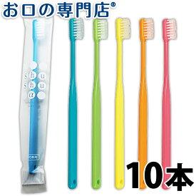 【送料無料】歯科専売品 大人用 歯ブラシ 10本【日本製】Shu Shu α(シュシュアルファ)超やわらかめ
