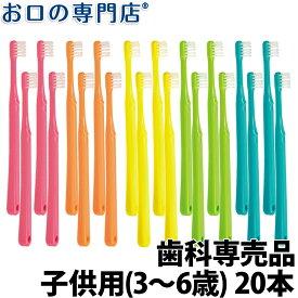 【送料無料】歯科専売品 子ども用 (3〜6歳) 歯ブラシ 20本【日本製】シュシュ チャイルド【子供用】