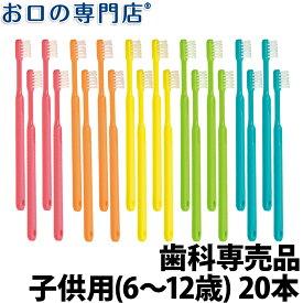 【送料無料】歯科専売品 子ども用 (6〜12歳) 歯ブラシ 20本【日本製】シュシュ ジュニア【子供用】