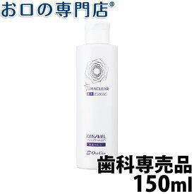 歯科専売品 リナメル洗口液 薬用プラクリア 150ml マウスウォッシュ オーラルケア