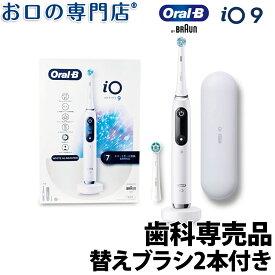 【ポイント5倍さらにクーポンあり】【送料無料】ブラウン オーラルB 電動歯ブラシ iO9 プロフェッショナル 本体(トラベルケース+替えブラシ2本付き)Braun Oral-B 歯科専売品