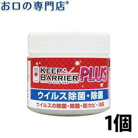 【最大300円OFFクーポンあり】【ウイルス対策】キープバリア プラス・ゲル(置き型)Keep Barrier PLUS GEL