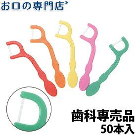 こども用フロス Dentfine(デントファイン) こども糸ピックス 50本入 歯科専売品