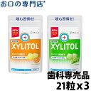 ロッテ 味長続き キシリトールガム ラミチャック21粒 × 3袋 キシリトール99.9%配合 歯科専売品