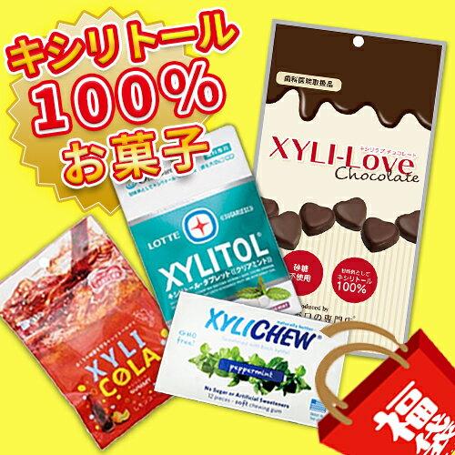 キシリトール100%★お菓子の福袋 歯科専売品