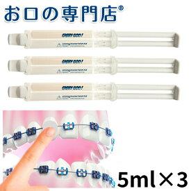 【送料無料】 GISHY GOO(ギシ グー)ホワイト 5ml×3本 歯科専売品