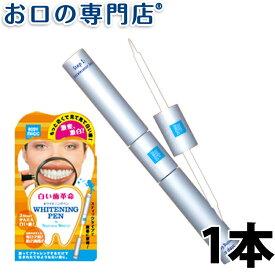 【ポイント5倍さらにクーポンあり】【送料無料】ホワイトニング ボディマジック ホワイトニングペン 【白い歯革命】 1本