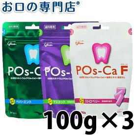 【あす楽】ポスカ・エフ(POs-Ca F)パウチタイプ 100g×3袋 歯科専売品【メール便OK】
