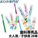 【送料込】歯科専売品 子ども用 歯ブラシ 20本 soelu ソエル チャイルド(3〜7歳)【メール便送料無料】